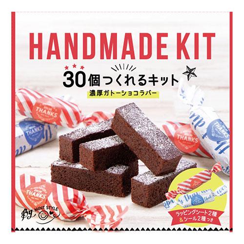 ミントスタイル HANDMADE KIT 30個つくれるキット 濃厚ガトーショコラバー