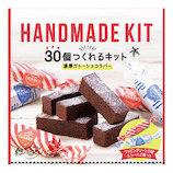 【バレンタイン】 ミントスタイル HANDMADE KIT 30個つくれるキット 濃厚ガトーショコラバー│製菓材料 製菓手作りキット ギフト 簡単