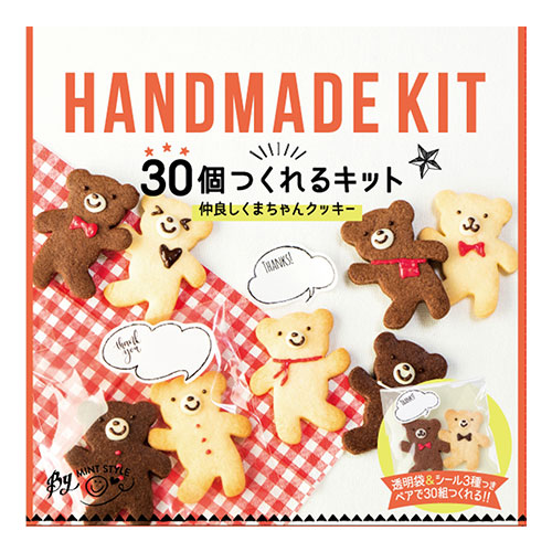 ミントスタイル HANDMADE KIT 30個つくれるキット 仲良しくまちゃんクッキー