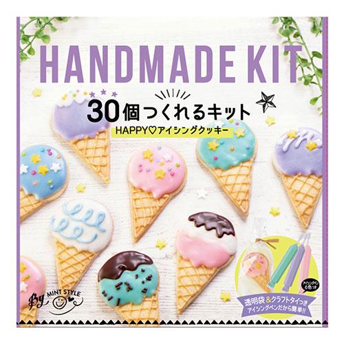 ミントスタイル HANDMADE KIT 30個つくれるキット HAPPYアイシングクッキー
