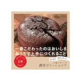 製菓材料 製菓手作りキット│製菓材料 製菓手作りキット