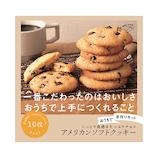 ミントスタイル おうちで手作りキット アメリカンソフトクッキー│製菓材料 製菓手作りキット