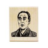 オリエンタルベリー 史緒ゴム印 SP‐B7237 福沢諭吉