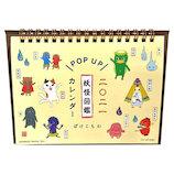 【2021年版・卓上】オリエンタルベリー 21POPUPカレンダー 妖怪図鑑