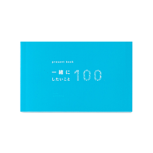 いろは出版 プレゼントブック 一緒にしたいこと100 ブルー