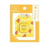いろは出版 おまもり型メッセージカード おまもる GOC-07 幸福祈願│カード・ポストカード メッセージカード