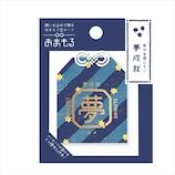いろは出版 おまもり型メッセージカード おまもる GOC-08 夢成就│カード・ポストカード メッセージカード