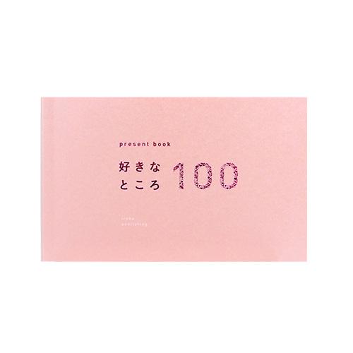 東急ハンズ限定 いろは出版 プレゼントブック 好きなところ100 キラモモ
