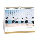 【日めくり】 いろは出版 きむ 言葉の応援カレンダー KHCY−01