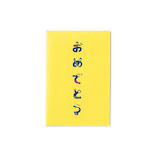 いろは出版 AIUEO POCHI Sサイズ おめでとう 3枚入