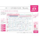GYAKUSAN 逆算ウィークリー 24時間・バーチカル 週間シート A4変形 GW03 月曜始まり