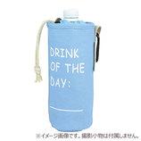 ラ・アプス (CAFE)カフェ ペットボトルケース TP−831 ブルー