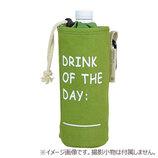 ラ・アプス (CAFE)カフェ ペットボトルケース TP−832 グリーン