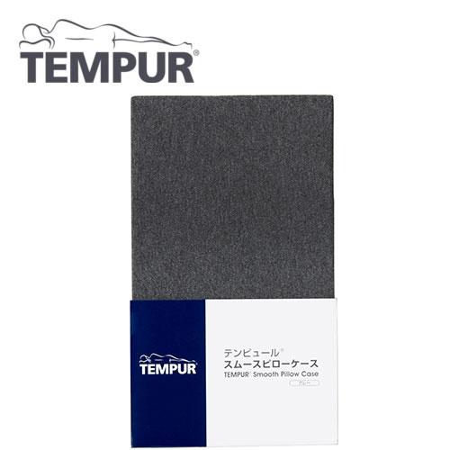 テンピュール スムースピローケース トラディショナルピロー/イージークリーンピロー用 グレー