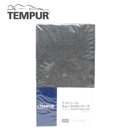 テンピュール スムースカバー ロングハグピロー用 GY
