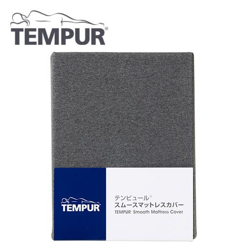 テンピュール FUTON/トッパー用(3.5~7cm厚)マットレスカバー(フィットタイプ) グレー セミダブル
