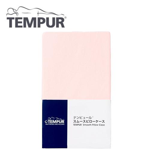 テンピュール スムースピローケース ソナタ用 ピンク
