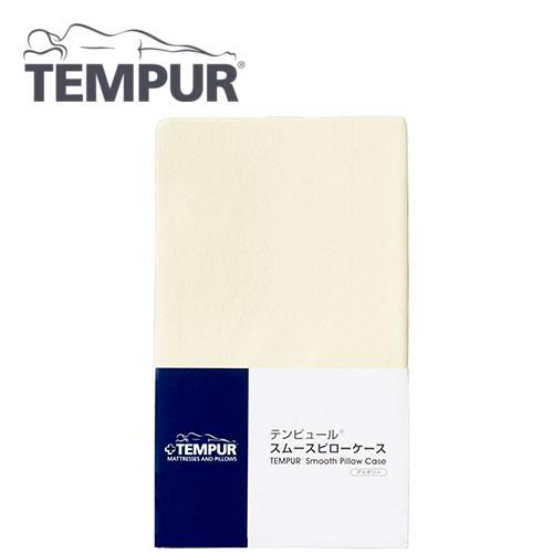 テンピュール スムースピローケース コンフォートピロートラベル/オリジナルネックピローJr用 アイボリー