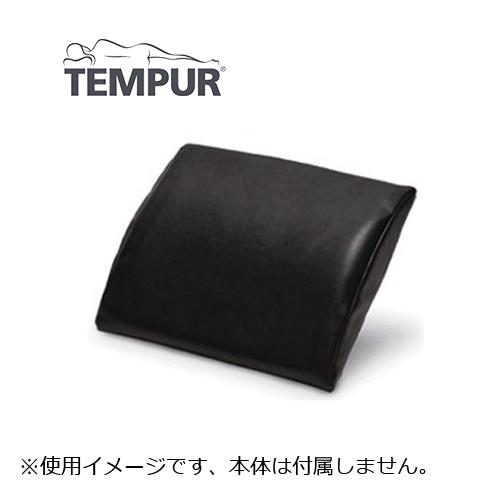 テンピュール トランジットランバーサポート用カバー ストラップ付