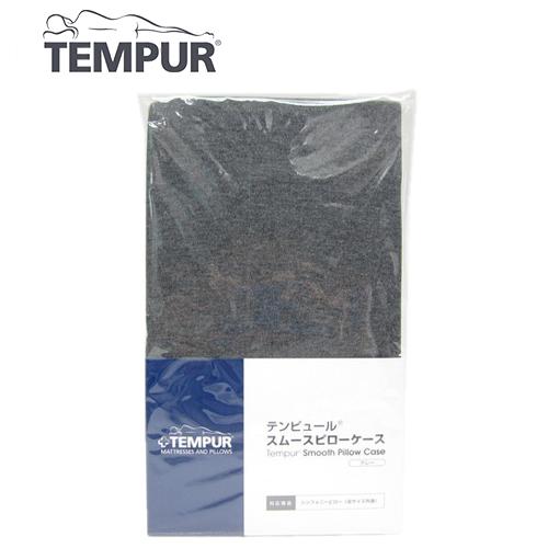 テンピュール スムースピローケース シンフォニー用 グレー