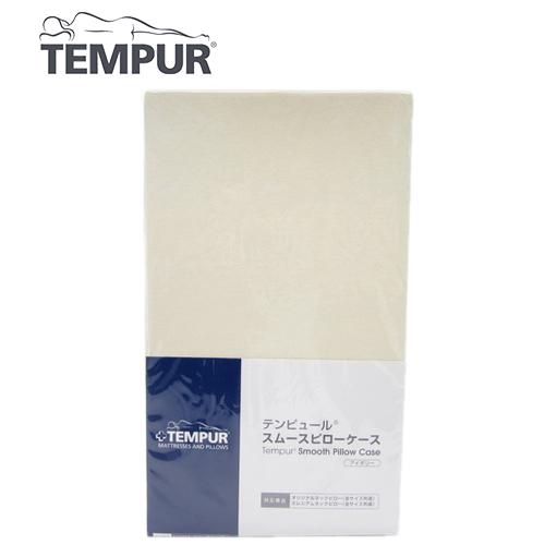 テンピュール スムースピローケース オリジナルネックピロー/ミレニアムネックピローXS~L用 フィットタイプ アイボリー