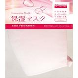 繰返せマスク 保湿マスク T−51A チェリーピンク│安全用品・保安用品 防塵・防毒マスク