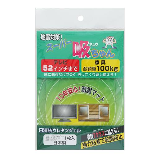 ソピー スーパー吸ちゃん 家具用 S-510T 1枚入り