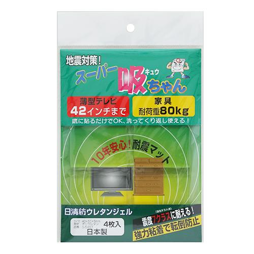 ソピー スーパー吸ちゃん 家具用 S545T クリア 4枚入