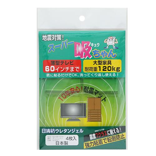 ソピー スーパー吸ちゃん 大型家具用 S556T クリア 4枚入
