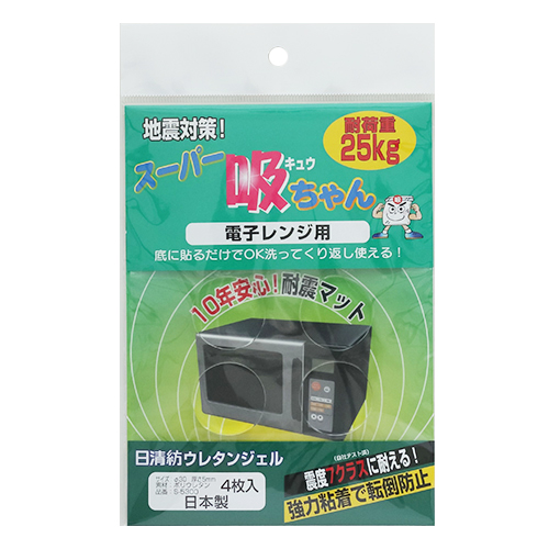 ソピー スーパー吸ちゃん 電子レンジ用 S-5300 4枚入│家具転倒防止用品 家具転倒防止器具