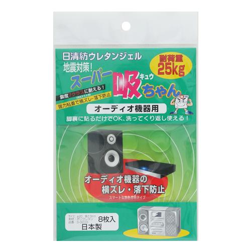 ソピー スーパー吸ちゃん オーディオ機器用 S-3200 8枚入│家具転倒防止用品 家具転倒防止器具