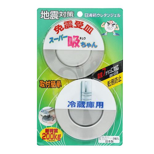 ソピー スーパー吸ちゃん 冷蔵庫用 S-200KG 2個入り