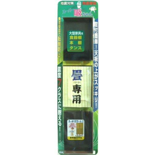 ソピー スーパー吸ちゃん 大型家具(畳用) S−202T│家具転倒防止用品 家具転倒防止器具
