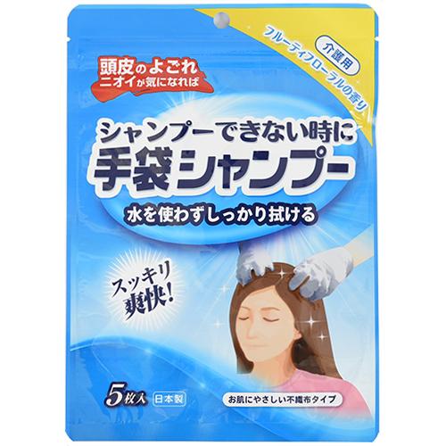 本田洋行 手袋シャンプー 介護用  5枚入 フルーティフローラルの香り