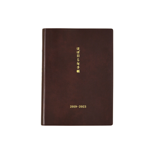 【2019年1月始まり】 ほぼ日 ほぼ日5年手帳 A6 ブラウン