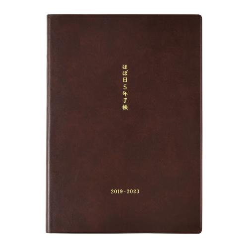 【2019年1月始まり】 ほぼ日 おおきいほぼ日5年手帳 A5 ブラウン