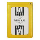 ダイヒ パスケース 裏カード YS-30 イエロー│財布・名刺入れ パスケース