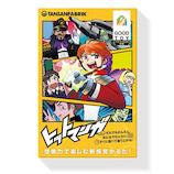 TANSAN ヒットマンガ リニューアル版│ゲーム カードゲーム