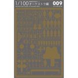 テラダモケイ 1/100建築模型用添景セット No.9 オーケストラ編 ブラウン