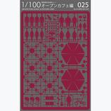 テラダモケイ 1/100建築模型用添景セット No.25 オープンカフェ編 エンジ
