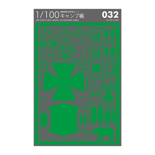 【クリックで詳細表示】テラダモケイ 1/100建築模型用添景セット No.32 キャンプ編 グリーン