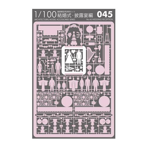 テラダモケイ 1/100建築模型用添景セット No.45 結婚式・披露宴編 ピンク