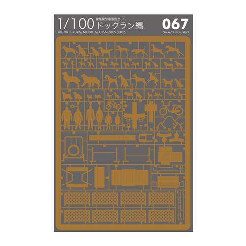 【クリックで詳細表示】テラダモケイ 1/100建築模型用添景セット No.67 ドッグラン ライトブラウン