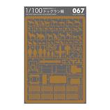 テラダモケイ 1/100建築模型用添景セット No.67 ドッグラン ライトブラウン