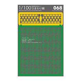 テラダモケイ 1/100建築模型用添景セット No.68 ひまわり編│工作用品 添景セット