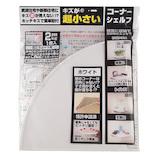 ウェルスジャパン キズが超小さいコーナーシェルフ ホワイト
