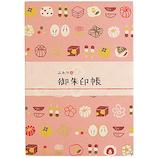 ふわり 御朱印帳 和菓子 FW08002