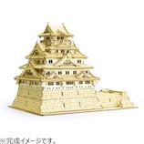 エーゾーン(Azone) ki-gu-mi 大阪城│パズル 立体パズル