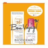 ビオデルマ 敏感肌UVブロックキット