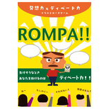 Dig-A-Doo ROMPA!!発想力×ディベート力│ゲーム カードゲーム